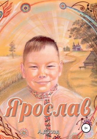 Александр Дрозд, Ярослав