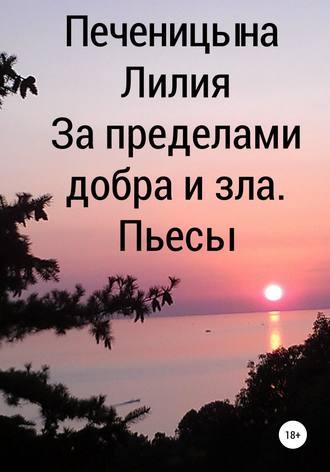 Лилия Печеницына, За пределами добра и зла. Пьесы