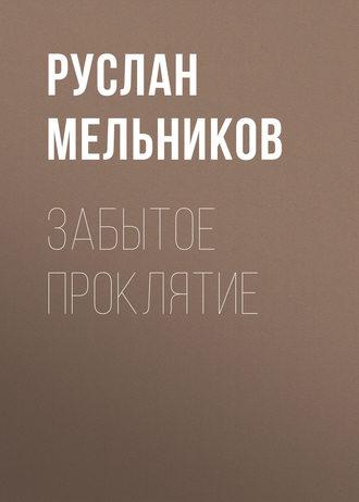 Руслан Мельников, Забытое проклятие