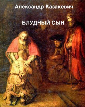 Александр Казакевич, Блудный сын