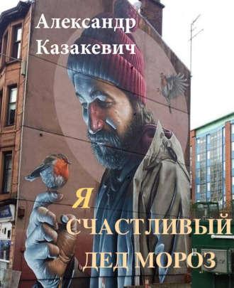 Александр Казакевич, Я – счастливый Дед Мороз!
