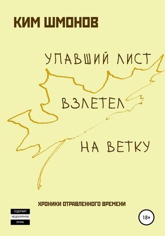 Ким Шмонов, Упавший лист взлетел на ветку. Хроники отравленного времени