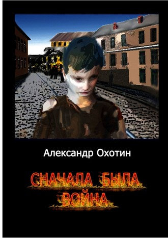 Александр Охотин, Сначала была война