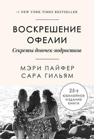 Мэри Пайфер, Сара Гильям, Воскрешение Офелии. Секреты девочек-подростков