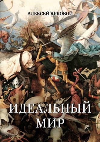 Алексей Ярковой, Идеальныймир