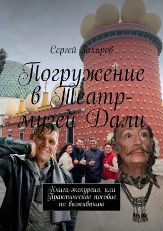 Сергей Захаров, Погружение вТеатр-музейДали. Книга-экскурсия, или Практическое пособие повыживанию