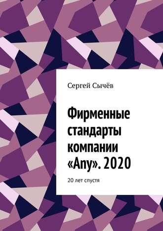 Сергей Сычёв, Фирменные стандарты компании «Any».2020. 20лет спустя