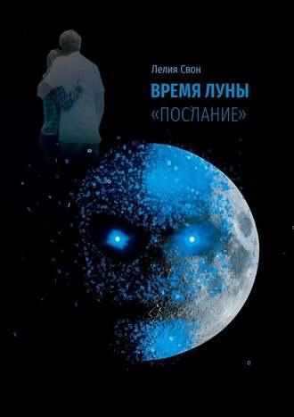 Лелия Свон, Время Луны. «Послание»