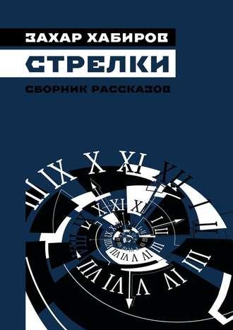 Захар Хабиров, Стрелки. Сборник рассказов