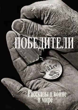 Виктор Елманов, Анастасия Астафьева, Победители. Рассказы овойне имире