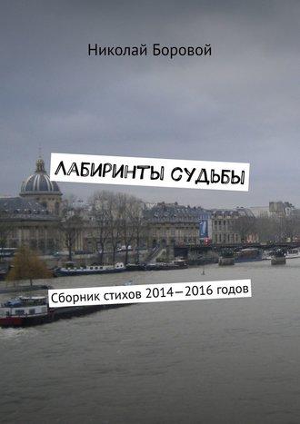 Николай Боровой, Лабиринты судьбы. Сборник стихов 2014—2016годов