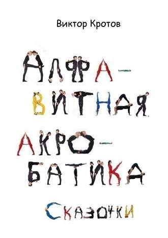 Виктор Кротов, Алфавитная акробатика. Сказочки