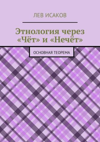 Лев Исаков, Этнология через «Чёт» и«Нечёт». Основная теорема