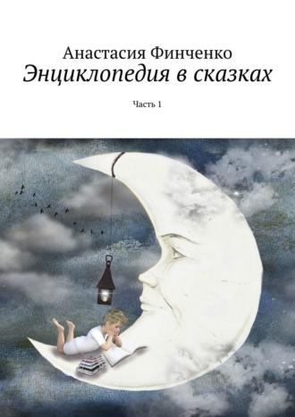 Анастасия Финченко, Энциклопедия всказках. Часть1