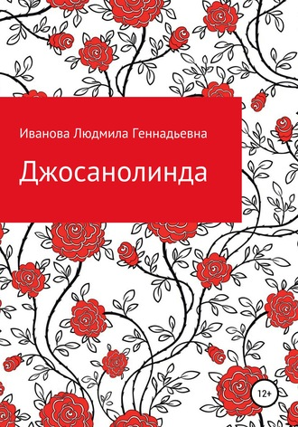 Людмила Иванова, Джосанолинда