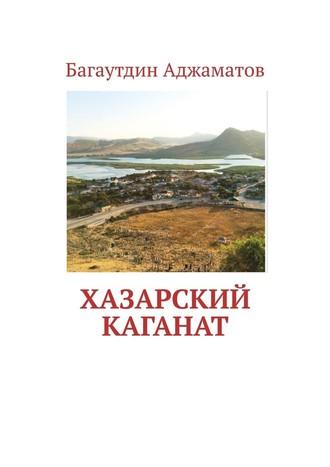 Багаутдин Аджаматов, Хазарский каганат