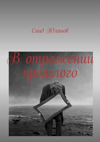 Саид Юланов, Вотражении прошлого