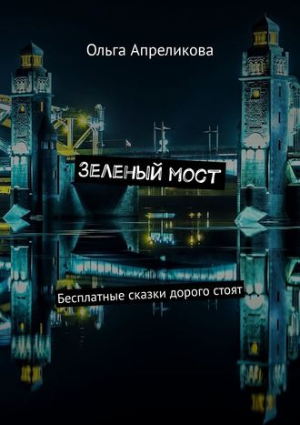 Ольга Апреликова, Зеленыймост. Бесплатные сказки дорого стоят