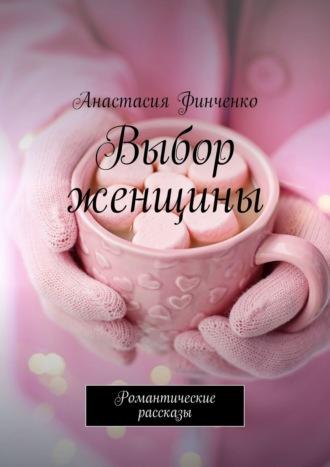 Анастасия Финченко, Седьмоенебо. Романтические рассказы