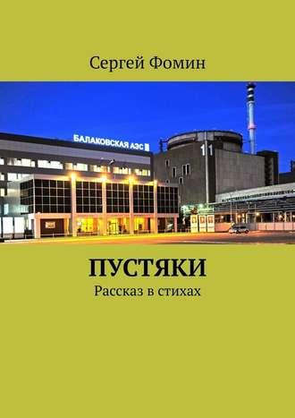 Сергей Фомин, Пустяки. Рассказ встихах