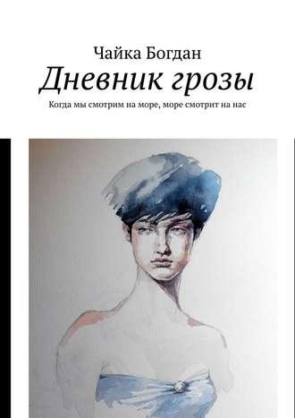 Чайка Богдан, Дневник грозы. Когда мы смотрим наморе, море смотрит нанас