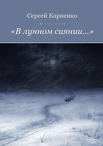 Сергей Карпенко, «Влунном сиянии…»