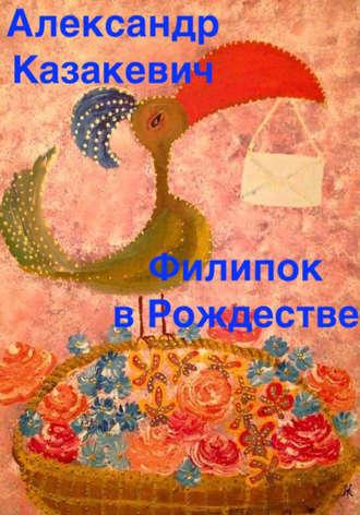 Александр Казакевич, Филипок в Рождестве