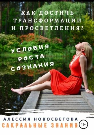 Алессия Новосветова, 21 условие для роста сознания. Пробуждение, трансформация и богореализация