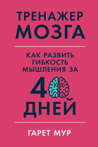 Гарет Мур, Тренажер мозга