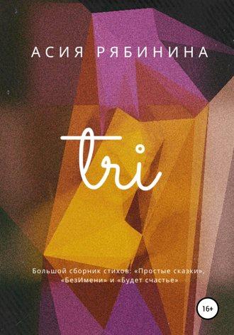 Асия Рябинина, Три