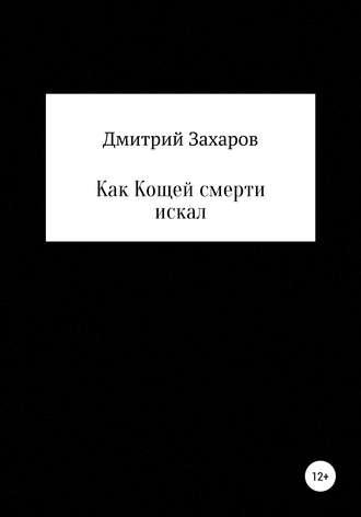 Дмитрий Захаров, Как Кощей смерти искал