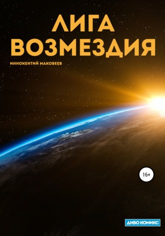 Маковеев Иннокентий, Лига Возмездия