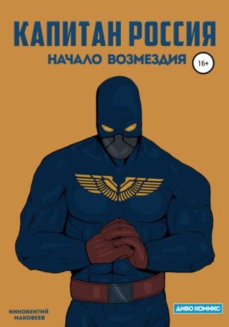 Маковеев Иннокентий, Капитан Россия