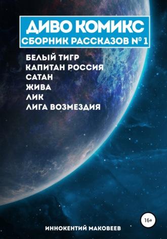 Маковеев Иннокентий, Диво комикс. Сборник рассказов 1