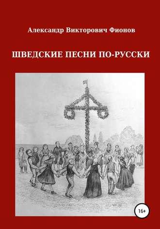 Александр Фионов, Шведские песни по-русски