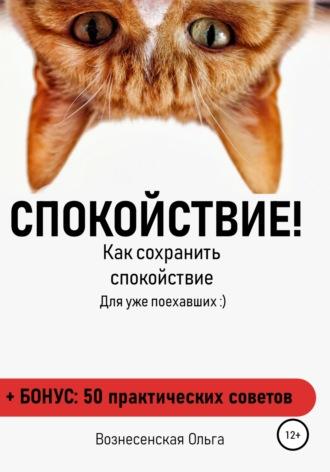 Ольга Вознесенская, Спокойствие. Как сохранить спокойствие