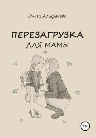 Ольга Алифанова, Перезагрузка для мамы