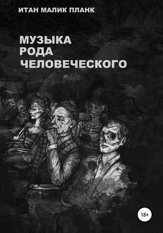 Итан Планк, Музыка Рода Человеческого
