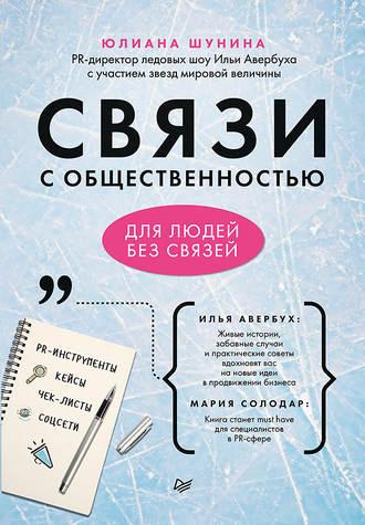 Юлиана Шунина, Связи с общественностью для людей без связей