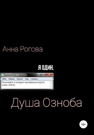 Анна Озноб, Душа Озноба