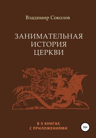 Владимир Соколов, Занимательная история Церкви
