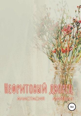 Анастасия Майдан, Нефритовый дворец