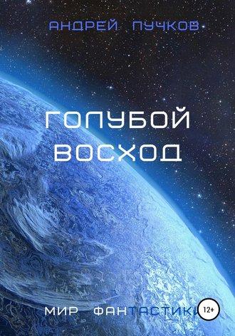 Андрей Пучков, Голубой восход