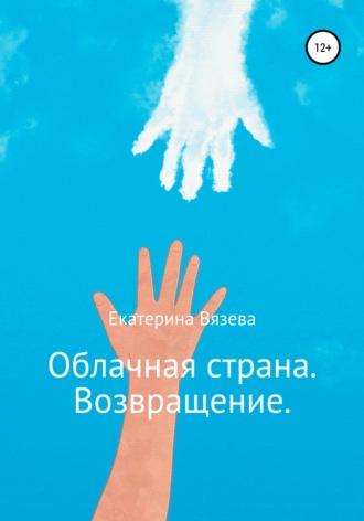 Екатерина Вязова, Облачная страна. Возвращение