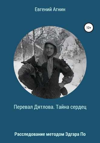 Евгений Агнин, Перевал Дятлова. Тайна сердец