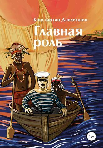 Константин Давлетшин, Главная роль
