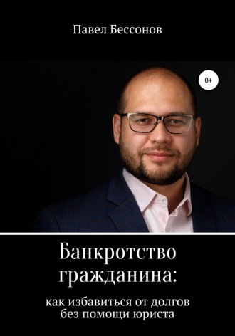 Павел Бессонов, Банкротство гражданина: как избавиться от долгов без помощи юриста