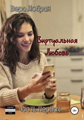 Вера Добрая, Виртуальная любовь