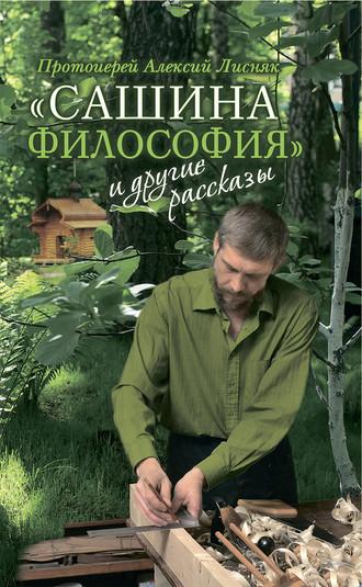 Алексий Лисняк, «Сашина философия» идругие рассказы