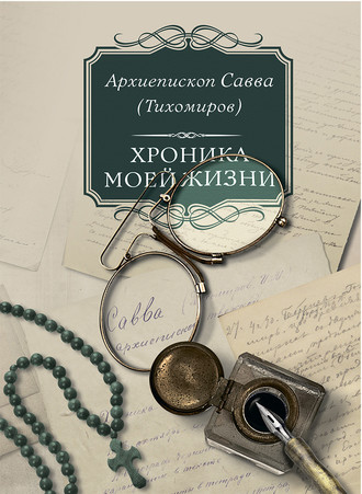 Савва (Тихомиров), Хроника моей жизни